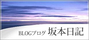 ブログ坂本日記